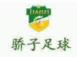 北京骄子足球俱乐部