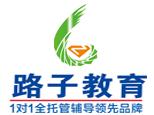 天津路子国际教育