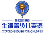 济南牛津青少儿英语