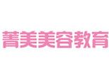 上海菁美美容教育logo