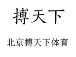 北京搏天下体育