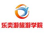 上海乐奕游旅游学校