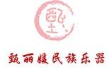 甄丽媛民族乐器培训中央