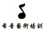 长沙希音艺术教育