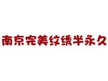南京完美绣艺半永久培训