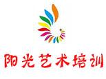 长沙阳光艺术培训学校