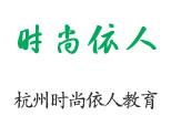 杭州时尚依人教育