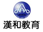 沈阳汉和教育培训学校