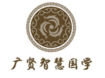 杭州广贤国学・童学馆