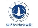 长沙市建达职业培训学校