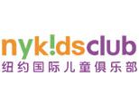 天津纽约国际儿童俱乐部