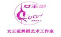 武汉女王范舞蹈艺术工作室