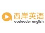 北京西岸英语