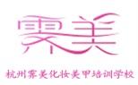 杭州霁美化妆美甲培训学校