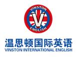 长沙温思顿国际英语