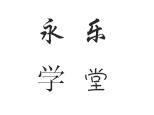 北京永乐学堂艺术培训