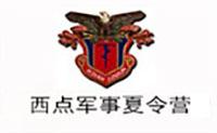 上海西点军事夏令营