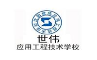 沈阳世伟应用工程技术学校