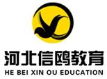 河北信鸥教育