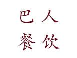 四川巴人餐饮技术培训中心