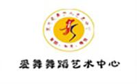 杭州爱舞舞蹈艺术中心