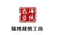 北京锦绣裁剪工坊