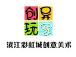 滨江彩虹城创意美术
