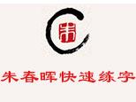 北京春晖时代文化艺术中心