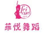 长沙菲悦国际舞蹈培训机构