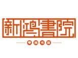 宁波新鸿书院