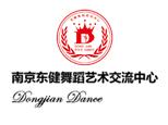 南京东健舞蹈艺术培训