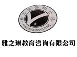 北京雅之琳心理工作坊