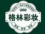 南京格林美学化妆培训