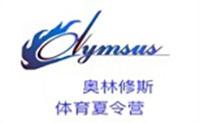 上海奥林修斯体育夏令营logo