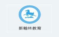 青岛新翰林教育