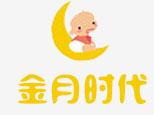 北京金月时代月嫂培训