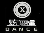 长沙炫舞星舞蹈工作室