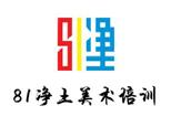 北京八一净土美术培训学校