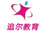 上海追爾教育logo
