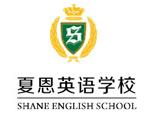 宁波夏恩英语学校