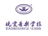 济南晓雯音乐