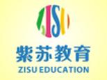苏州紫苏教育