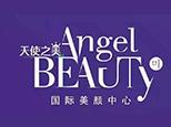 北京香港天使之美美容培训