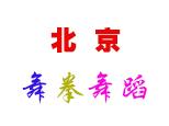 北京舞拳舞蹈培训