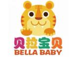 青岛贝拉宝贝国际早教中心