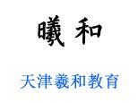 天津曦和教育出国考试中心