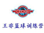 北京王非体育俱乐部
