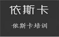 深圳依斯卡培训