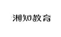 长沙湘知教育