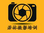 武汉若林摄影培训